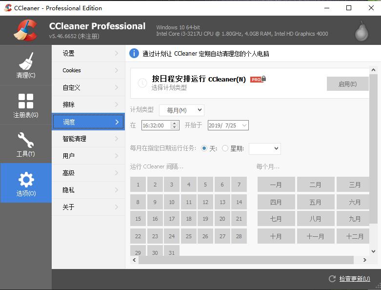 为什么要用CCleaner专业版