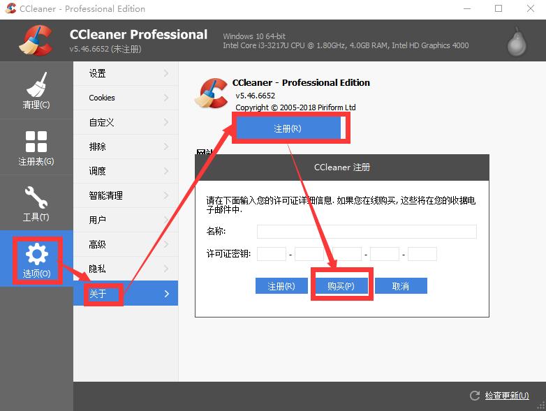 图片4:CCleaner专业版购买入口