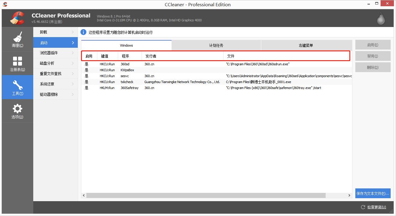 图2:CCleaner中文版软件项目列表界面