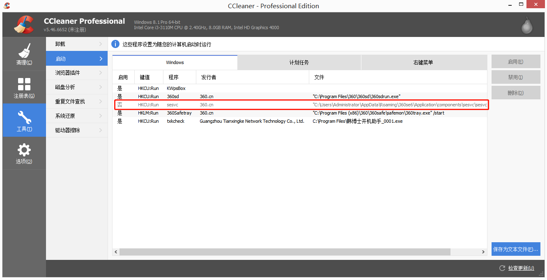 图4:CCleaner中文版软件禁用程序后的界面