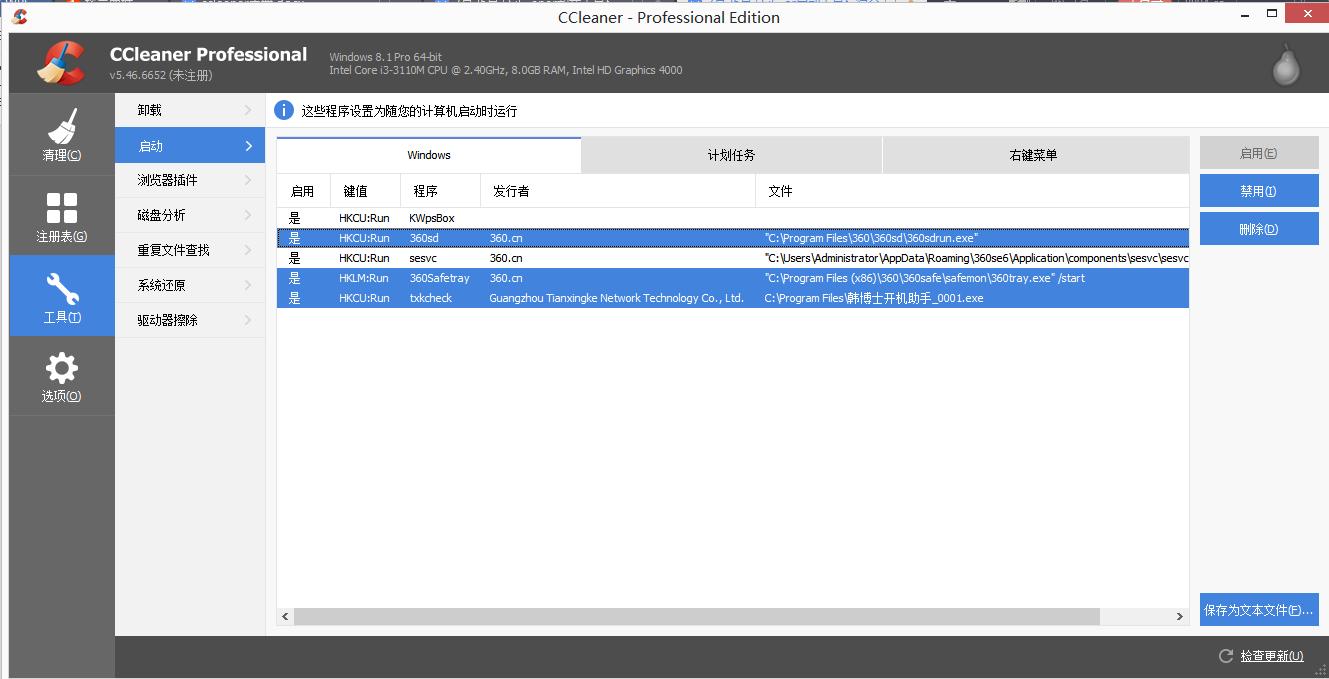 图5:CCleaner中文版软件同时选择禁用程序的界面