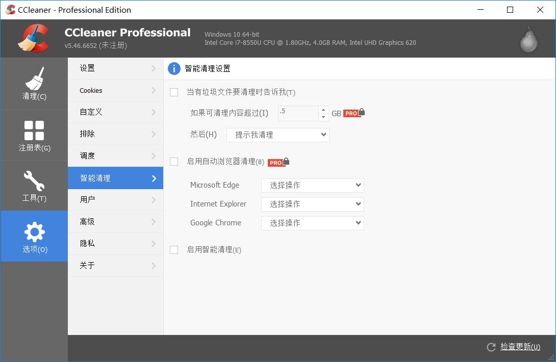 图片3:在CCleaner设定智能清理我可以被提醒和自动浏览器清理