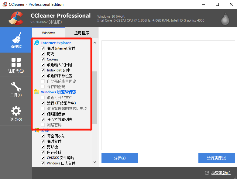 图片1:CCleaner针对IE和资源管理可进行清理的内容