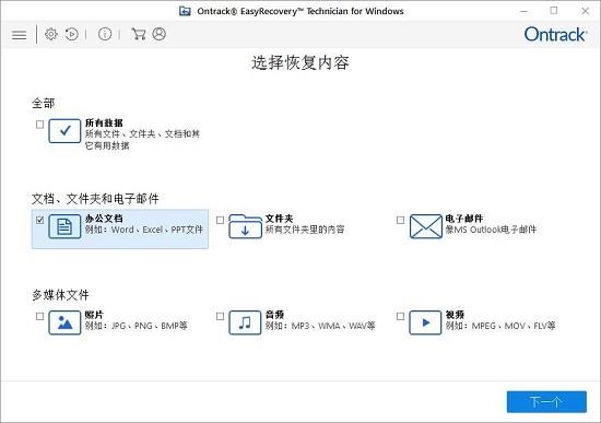 图 2:文件类型选择界面