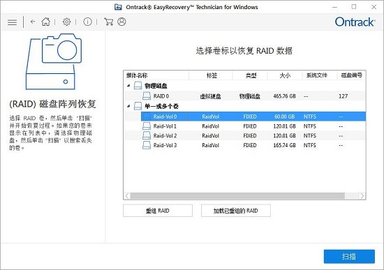 图 7:选择卷标恢复RAID数据