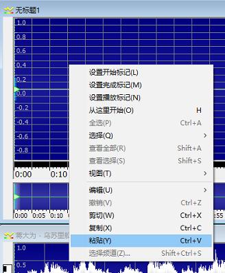 图五:GoldWave中文版粘贴界面