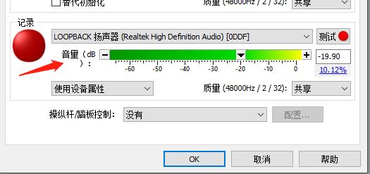 图五:录音增加音量展示图