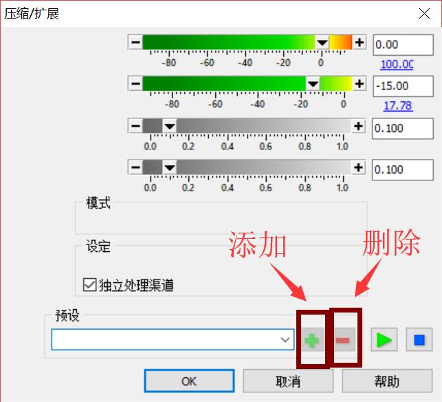 图片2:GoldWave预设模式的添加和删除