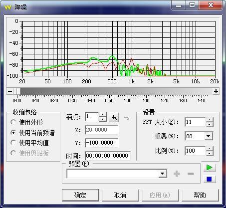 图 3:GoldWave降噪处理设置