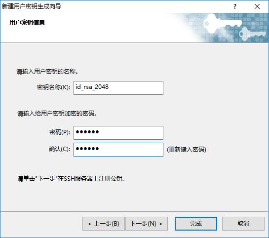 新建用戶密鑰生成向導-3