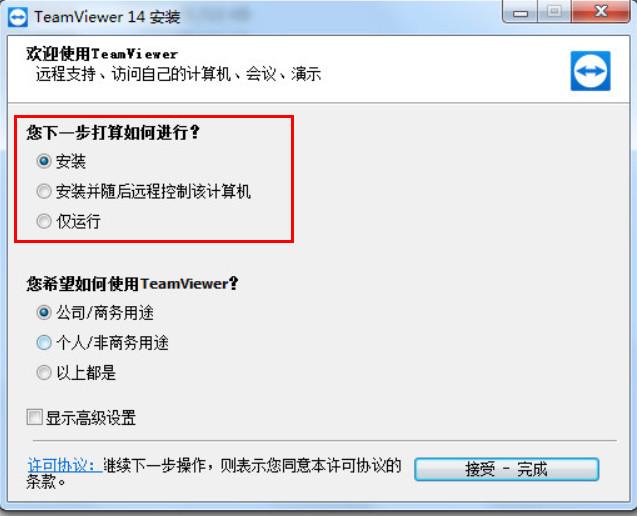 TeamViewe安装类型