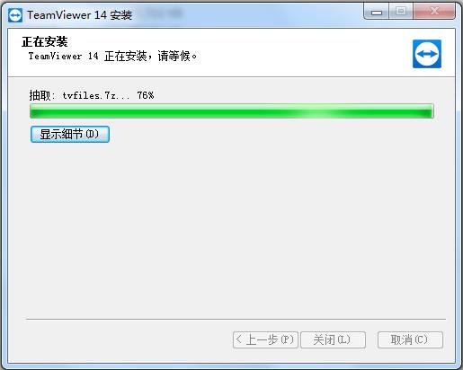 TeamViewe正在安装