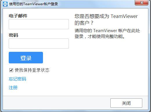 TeamViewe登录