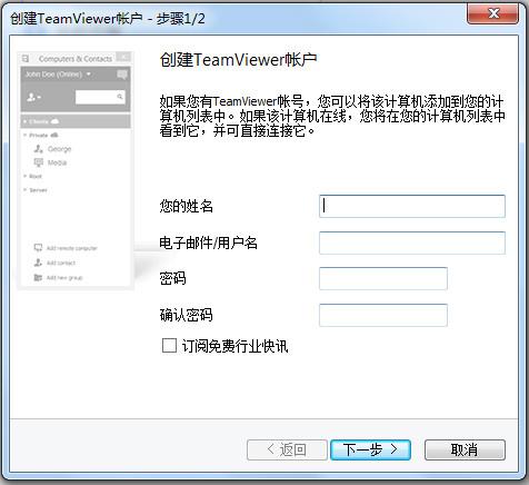 TeamViewe注册