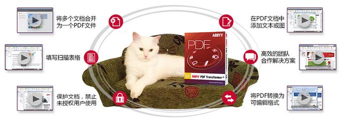 PDF解决方案