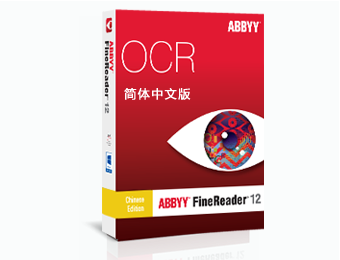 ABBYY FineReader诞生历程(上)