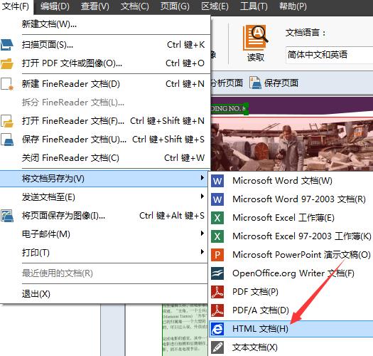 保存HTML文档