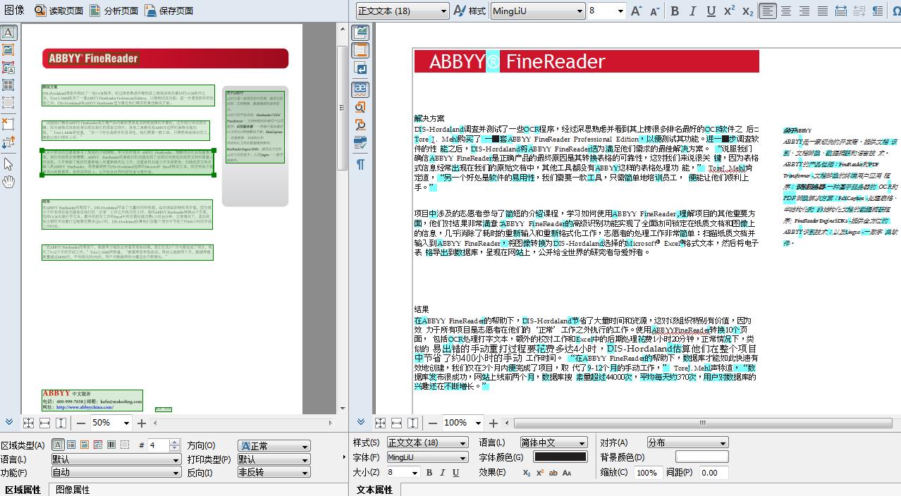 编辑PDF