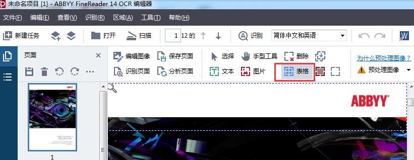 ABBYY FineReader 14未检测到表格和图片怎么办?