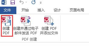 创建PDF