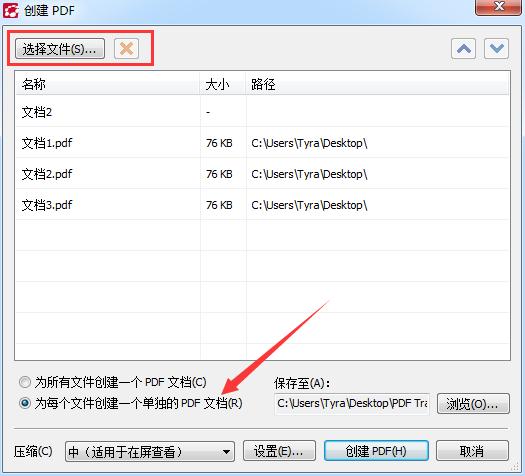 创建多个PDF文档