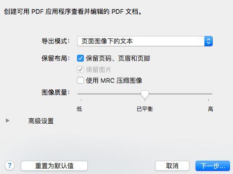 创建可搜索PDF文件