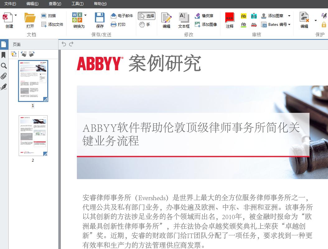 打开PDF文档