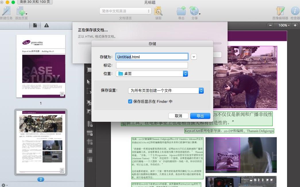 导出HTML文档
