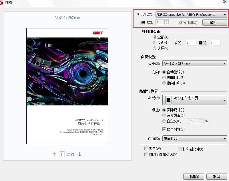 从打印机创建PDF