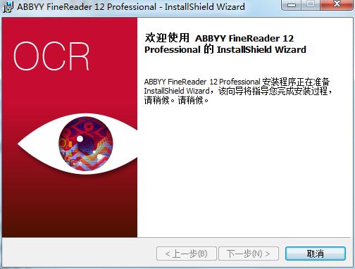 准备安装FineReader 12