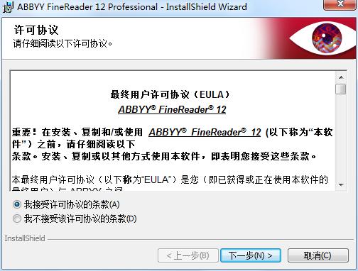 FineReader 12许可协议