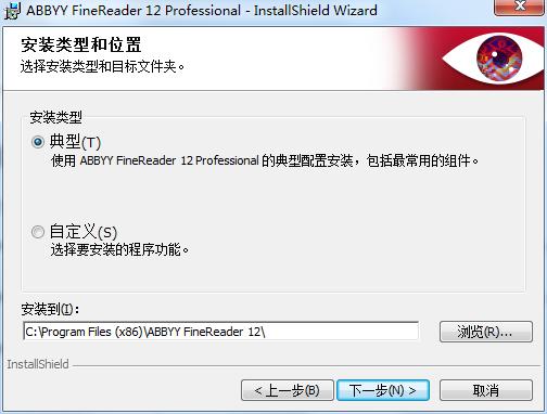 FineReader 12安装类型