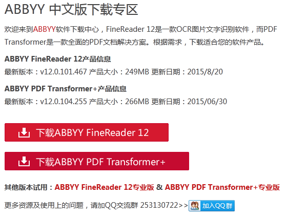 ABBYY FineReader 下载中心