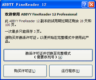 激活ABBYY FineReader 12