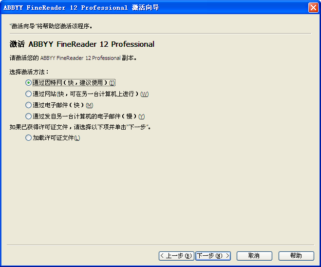 ABBYY FineReader 12激活向导