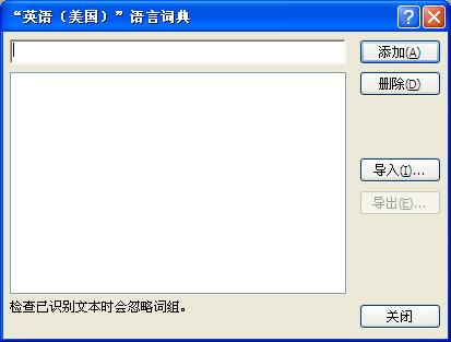 ABBYY FineReader导入用户词典