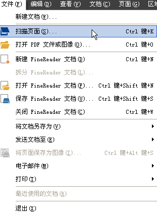 ABBYY FineReader 12扫描纸质文档