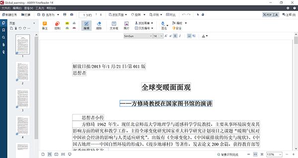 ABBYY FineReader 12/14版本功能对比及14产品优势