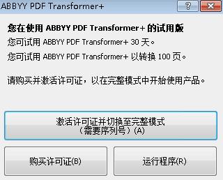 欢迎使用PDF Transformer+