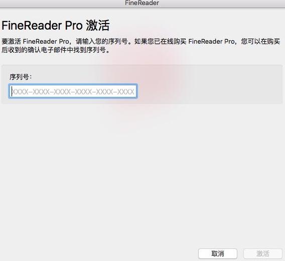 激活FineReader Pro for Mac