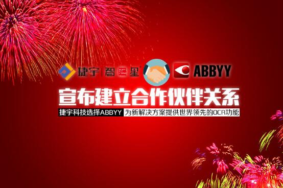 智能办公解决方案独特开发者捷宇科技宣布与ABBYY建立合作关系