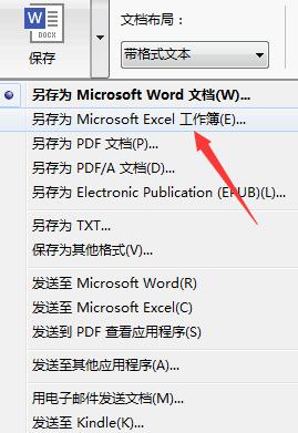 另存为Excel