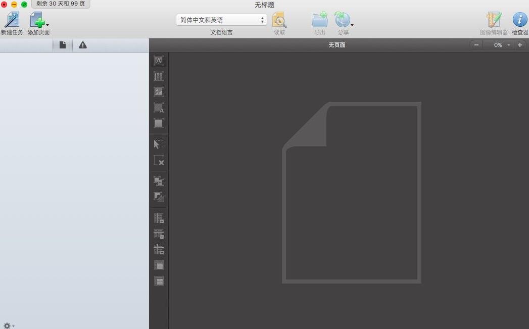 Mac界面