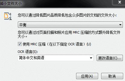 MRC压缩