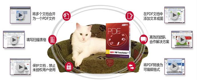 ABBYY PDF Transformer+——您必备的PDF解决方案