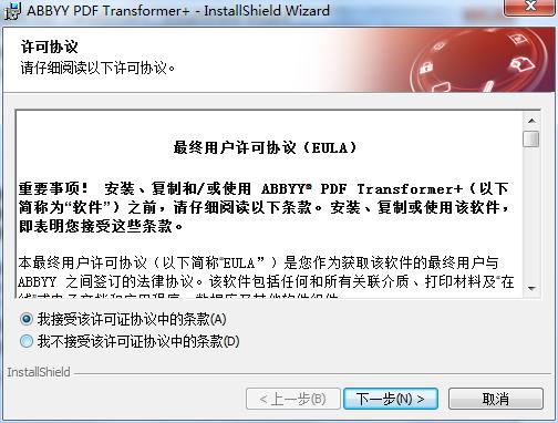 ABBYY PDF Transformer+许可协议