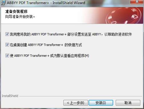 ABBYY PDF Transformer+安装程序