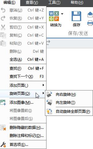 ABBYY PDF Transformer+旋转页面