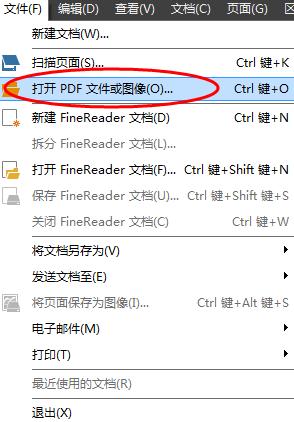 打开PDF文件或图像