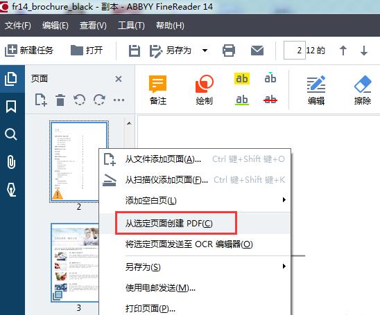 从选定页面创建PDF